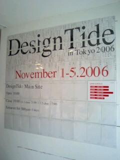 DesignTideExhibition