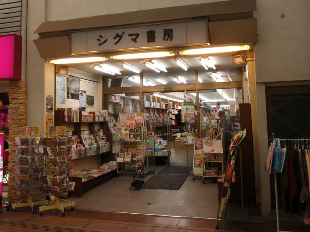 武蔵小山商店街パルムの超絶書店...