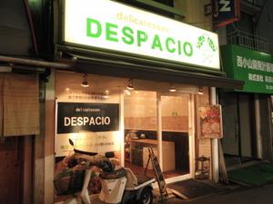 Despacio_nishikoyama