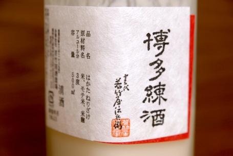 Hakata_nerisake